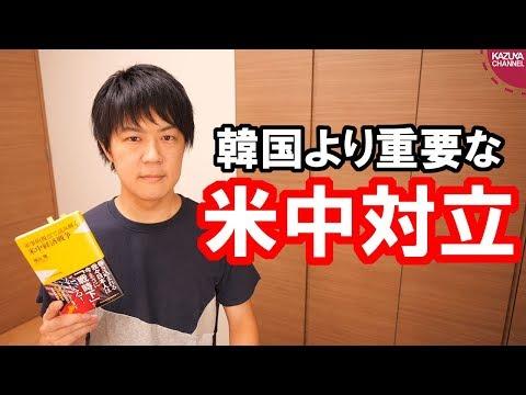 2019/09/14 軍事的視点で読み解く米中経済戦争/本ラインサロン2