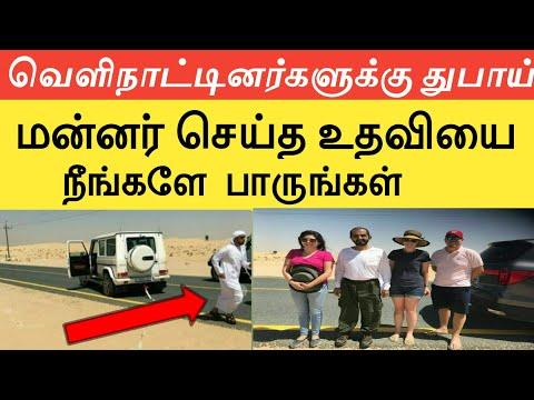 Sheikh Mohammed rescues tourists stuck in Dubai desert|UAE