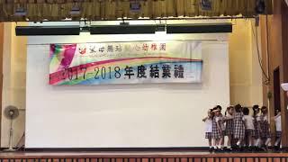 聖母無玷聖心幼稚園2017-2018結業禮(K.2)