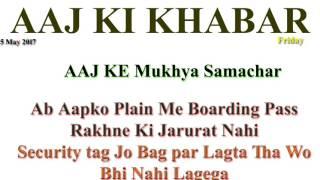 ab aapko plain me boarding pass rakhne ki jarurat nahi hindi news