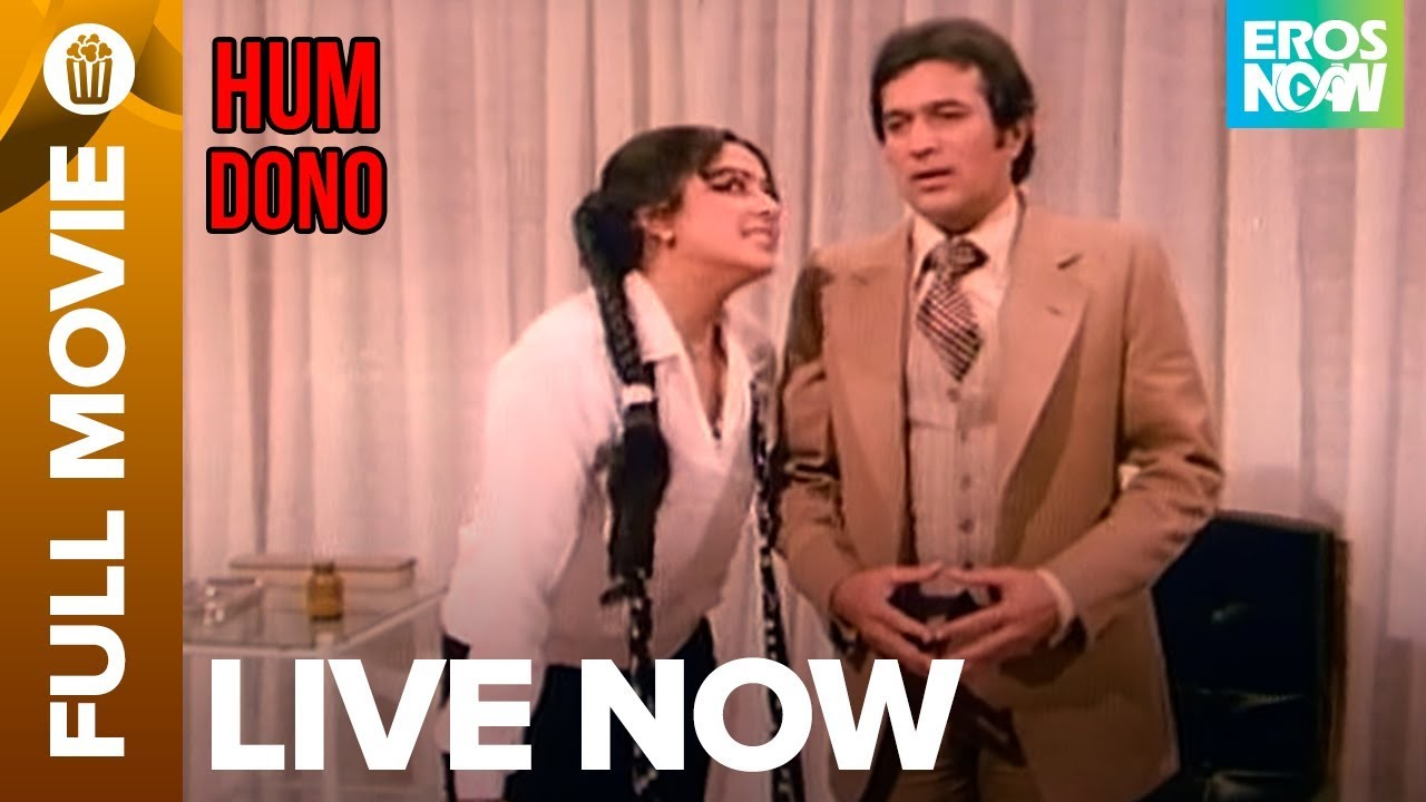 Download Hum Dono Full Movie LIVE on Eros Now | Rajesh Khanna, Hema Malini & Reena Roy