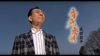 成世昌平 「音戸の恋唄」