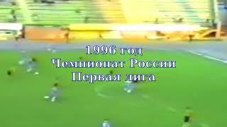 Лучшие голы воронежского Факела сезонов 1994 1996 годов