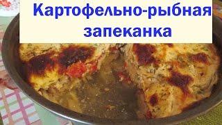 Картофельная запеканка с грибами и рыбой. Рецепт просто бомба.(Грибы 200 г, 2 помидора, сметана 200 г, картошка 5-6 шт., 1 луковица, зелень, филе рыбы 0.5 кг. Смазать противень постн..., 2015-06-13T19:41:22.000Z)