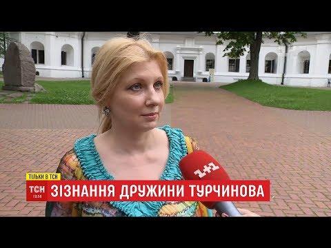 Дружина Турчинова розповіла