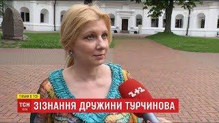 Дружина Турчинова розповіла про стосунки з чоловіком, гроші та дружбу з Юлією Тимошенко