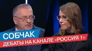 Собчак. Выборы-2018. Дебаты с Владимиром Соловьевым (Без цензуры)
