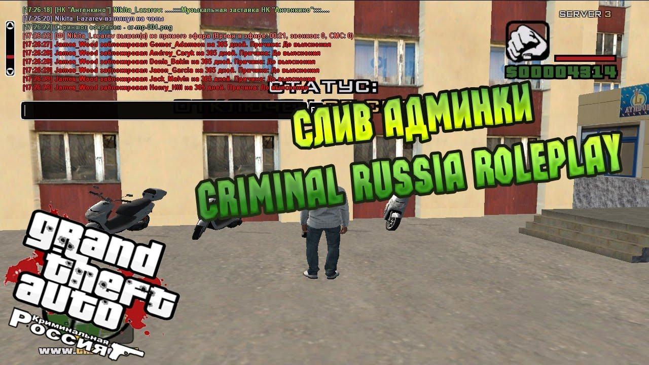 Criminal russia roleplay казино схемы к казино samp rp