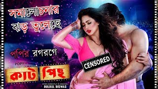 পপির রগরগে কাটপিস এখন ভাইরাল | Cut Piece 18+ Hot Bengali Movie 2018