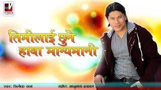 Timilai Chhune Hawa- Trilok Rana | Official Lyrical Video