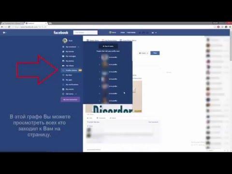 Хотите знать кто заходил к Вам  на  Facebook ?