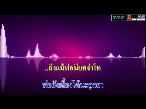 น้ำตาจ่าโท สุรพล สมบัติเจริญ MIDI THAI KARAOKE