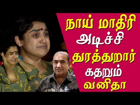 Vanitha vijayakumar - i was treated like a dog - vanitha logged a police complaint tamil news live