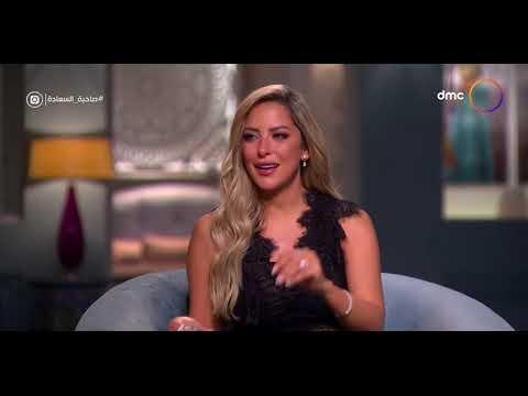 صاحبة السعادة - مفاجأة صاحبة السعادة لـ ريم مصطفى إخواتها البنات وحكايات عن طفولتها وضحك السنين