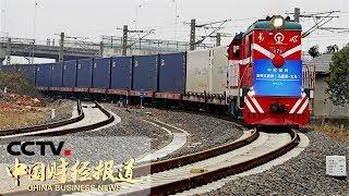 《中国财经报道》 20190426 17:00| CCTV财经