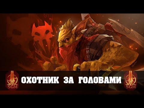 видео: bounty hunter - ОХОТНИК ЗА ГОЛОВАМИ [song-guide]