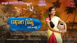 Ragala Guvva Raaye Naa Potti Song Motion Poster 2019 By #SVMallikteja #Mamidimounika MV MUSIC Video