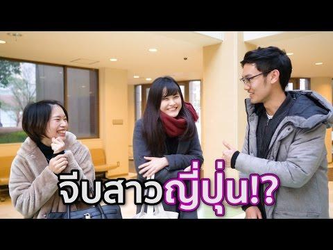 จีบสาวญี่ปุ่นด้วยมุขเลี่ยนไทย!