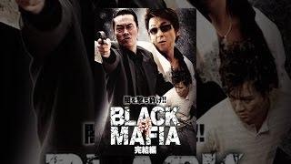 BLACK MAFIA 絆 完結篇 藤井玲奈 動画 26
