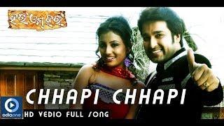 Falling In Love - Chhapi Chaapi   Hari Om Hari   Akash   Sidhanta    Samaresh   Latest Odia Songs