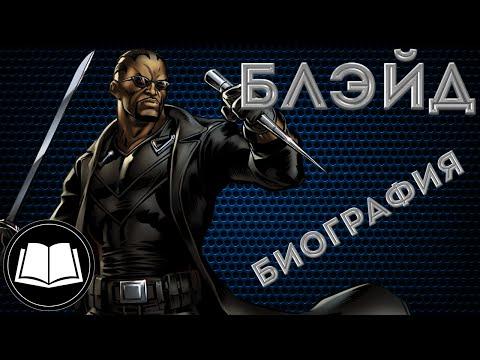 Блэйд/Blade Биография