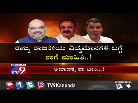 BJP Chief Amit Shah Team Entry to Operation Kamala in Karnataka