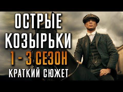 Острые козырьки 1-3 сезон - краткий сюжет \