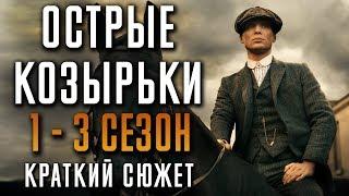"""ОСТРЫЕ КОЗЫРЬКИ - 1-3 СЕЗОН - КРАТКИЙ СЮЖЕТ """"PEAKY BLINDERS"""""""