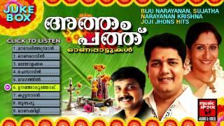 അത്തം പത്ത് | Onam Songs Malayalam 2015 | Onam Festival Songs | Sujatha,Biju Narayan