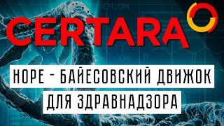 Certara, Inc. (CERT) — IPO лидера биомоделирования и регуляторной науки / ФИНАМ