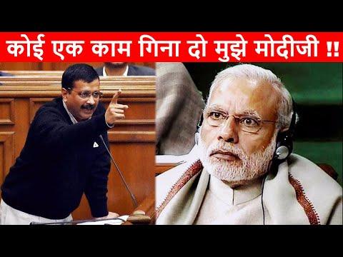 Arvind Kejriwal Exposed Narendra Modi & BJP | केजरीवाल ने खोला मोदी का काला चिट्ठा !!