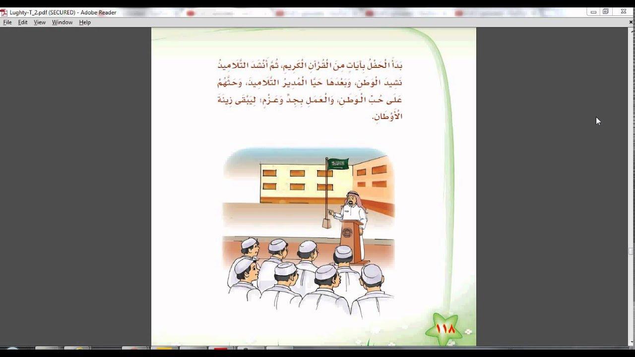 كتاب لغتي للصف الثاني الابتدائي الفصل الاول pdf