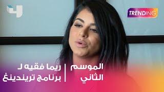 ريما فقيه: حفل ملكة جمال لبنان مختلف هذه المرة