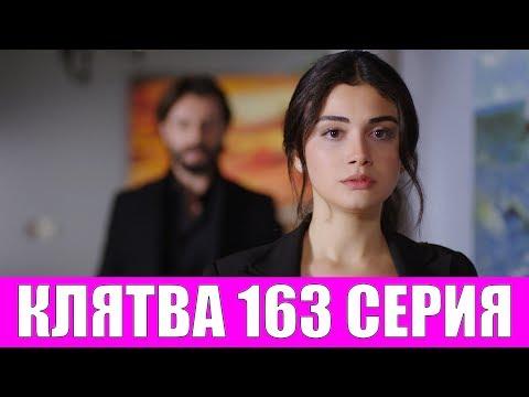 КЛЯТВА 163 СЕРИЯ РУССКАЯ ОЗВУЧКА (сериал, 2020). Yemin 163 анонс