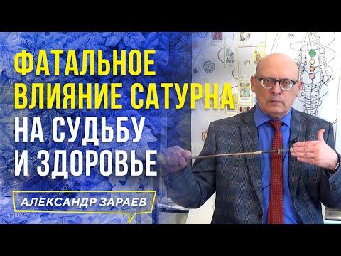 ФАТАЛЬНОЕ ВЛИЯНИЕ САТУРНА НА СУДЬБУ И ЗДОРОВЬЕ l АЛЕКСАНДР ЗАРАЕВ 2020