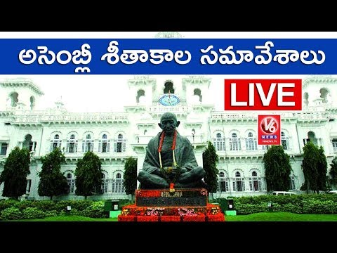 Telangana Assembly Winter Session 2017   10-11-2017   V6 News