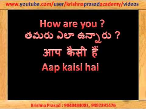 What do u say meaning in telugu