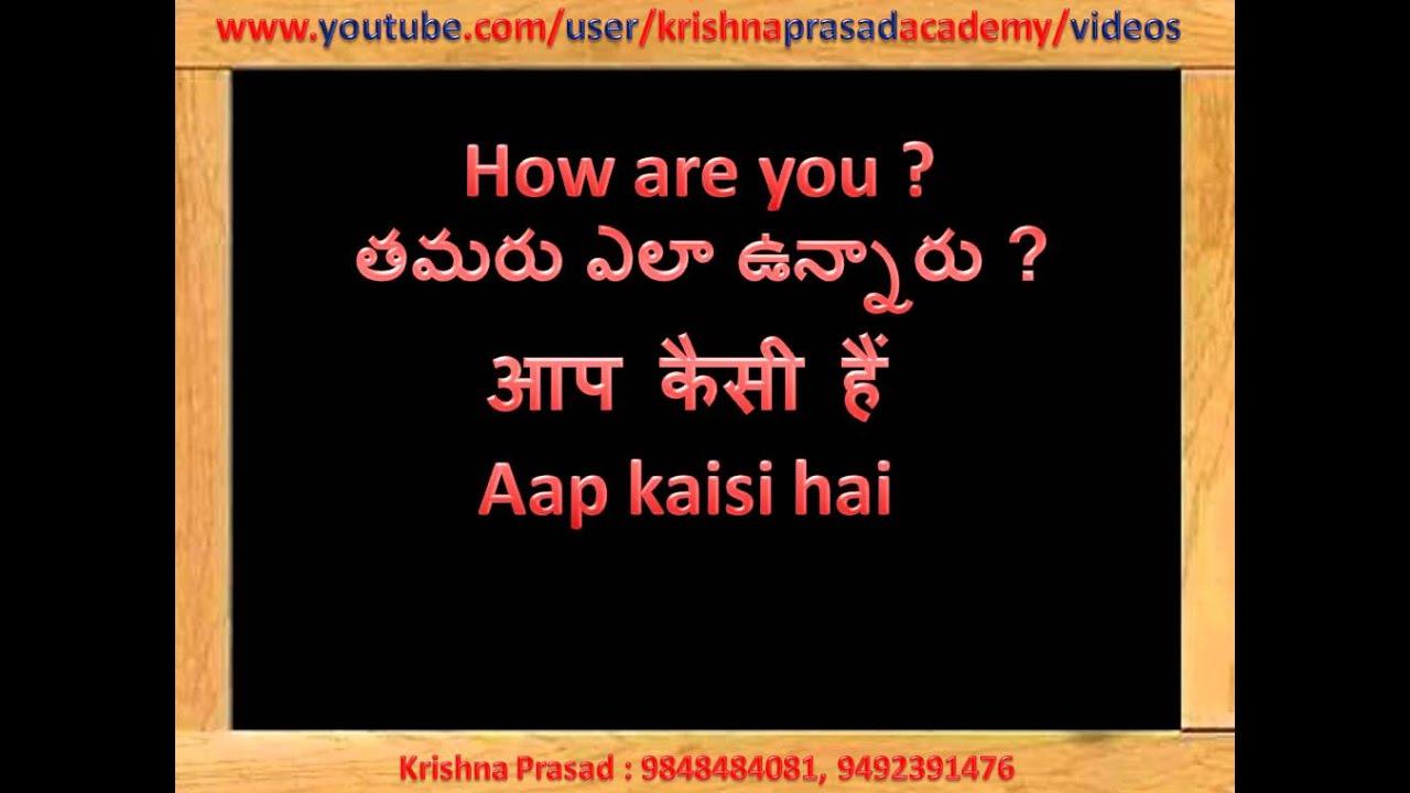 Spoken Hindi through Telugu, How are you ? आप कैसे / कैसी हैं ?