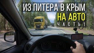 Из Питера в Крым на автомобиле. Часть 1.