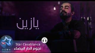 سعود جاسم - المجنون (حصرياً) | 2018 | (Saud Jassim - Almajnun (Exclusive