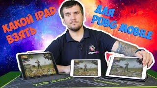 кАКОЙ IPAD КУПИТЬ ДЛЯ PUBG MOBILE? iPad Pro/iPad mini 2019/iPad 2018