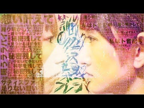 禁断の多数決 | 真夏のボーイフレンド (Official Music Video)