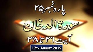 iqra-surah-al-dukhan-ayat-31-38-17th-august-2019