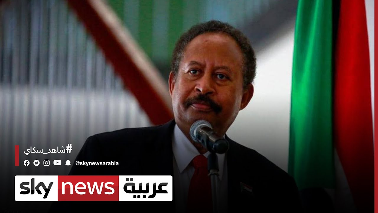 دعوة سودانية لقمة بين رؤساء الوزراء لبحث الأزمة  - نشر قبل 2 ساعة