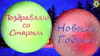 Со Старым Новым Годом!!! Поздравляю!!!