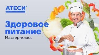 Мастер-класс «Здоровое питание» на базе выставочного зала Торгового Дома «Аланта» г. Челябинск