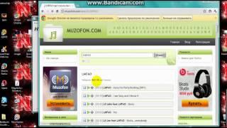 как скачать музику из muzofon.com(сайт : muzofon.com ставте лайк спосибо за просмотр., 2014-02-01T06:53:53.000Z)