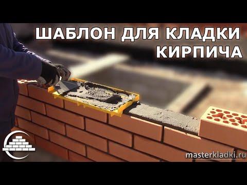 Тест шаблона для кладки кирпича на керамике - [masterkladki]