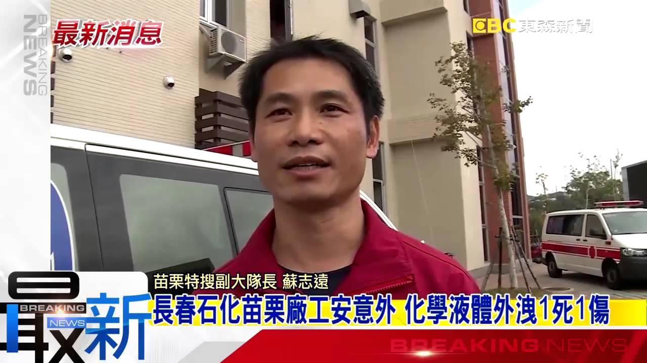 最新》長春石化苗栗廠工安意外 化學液體外洩1死1傷 - YouTube