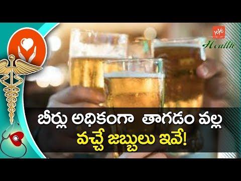 బీర్లు అధికంగా  తాగితే..!   Side Effects Of Drinking Beer   Health Tips In Telugu   YOYO TV Health
